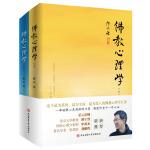 佛教心理学(上下册)