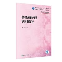 传染病护理实训指导(高职护理配教/配增值)
