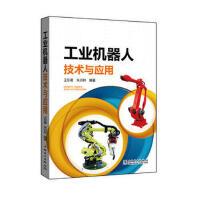 【二手旧书8成新】工业机器人技术与应用 王东署,朱训林 9787512387065