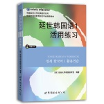 延世韩国语1活用练习(含MP3光盘)
