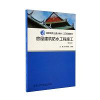 房屋建筑防水工程施工(第二版)