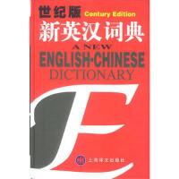 【二手旧书8成新】世纪版新英汉词典 精 上海译文出版社 9787532725427