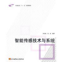 【二手旧书8成新】智能传感技术与系统 钱政 9787811243666