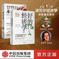 好的经济学+贫穷的本质(套装2册) 阿比吉特班纳吉 埃斯特迪弗洛 著 预售 2019年诺贝尔经济学奖得主作品 4月上旬
