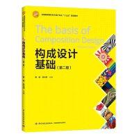 """教材-构成设计基础(第二版)(全国高等院校艺术设计专业""""十三五""""规划教材)9787518418886"""