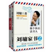 刘墉给孩子的励志家书(全两册):(做个快乐的读书人+少爷小姐要争气)善待孩子,自然成长,平凡生活,给孩子一份简单的快乐