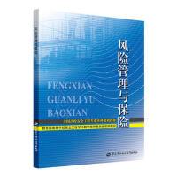 【二手旧书8成新】风险管理与保险 佟瑞鹏 9787516711361