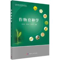【二手旧书8成新】作物育种学 席章营 9787030397997