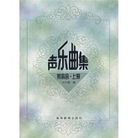 【二手旧书8成新】高师音乐系本:声乐曲集(男高音(上 刘大巍 9787040103052