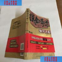 【二手旧书9成新】摸金奇录之二:幽灵古船 /笑颜 大众文艺出版社