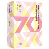 中华人民共和国成立70周年优秀文学作品精选・儿童文学卷