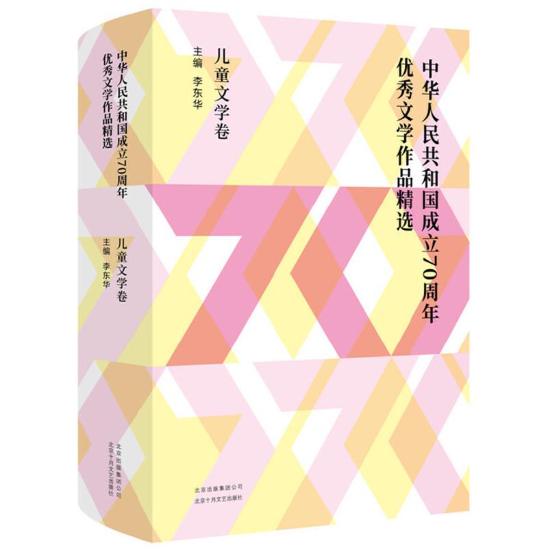 中华人民共和国成立70周年优秀文学作品精选·儿童文学卷 全面展现中 华人民共和国70年来文学事业的光辉成就,为当代文学的经典作品立一历史存照