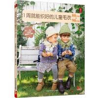 1周就能织好的儿童毛衣80 90cm 男女孩都可穿戴的帽子围脖带领背心披肩披风编织 儿童毛衣编织教程 宝宝毛线手工毛衣书