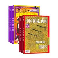 中国国家地理(9折)+环球少年地理KiDS两刊组合全年订阅 2019年10月起订 杂志铺