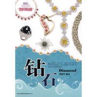 【二手旧书8成新】时尚收藏系列(辑?钻石 刘道荣著 9787807626985