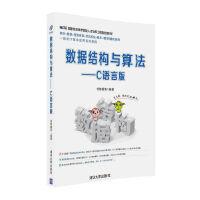 数据结构与算法――C语言版
