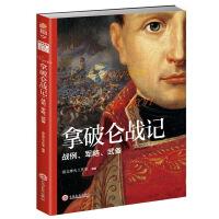 拿破仑战记 : 战例、军略、武备