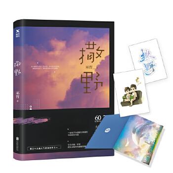 撒野(巫哲新书) 晋江年度十大高人气原创文学之一,晋江年度纯爱现象级作品,大神级作者巫哲代表作