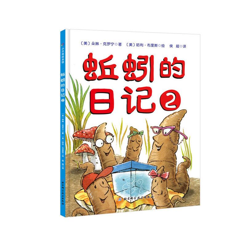 蚯蚓的日记2 (那条爱写日记的蚯蚓又来啦!这次他记录了学校里的精彩生活!凯迪克大奖得主力作,凭借爆笑的情节、丰富的知识和独特的想象,揽获十余项童书大奖,深受全球十余国孩子的喜爱)