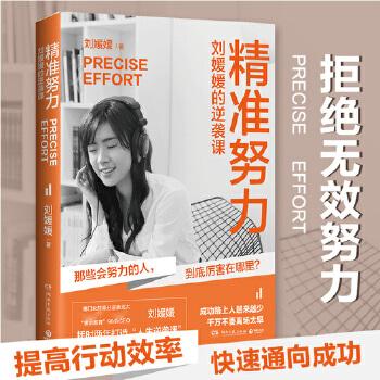 精准努力:刘媛媛的逆袭课(pdf+txt+epub+azw3+mobi电子书在线阅读下载)