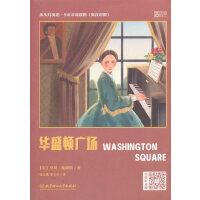 床头灯英语・5000词读物(英汉对照)――华盛顿广场
