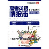 高考英语情报志十日考点解码:自选模块分册 陈明瑶 9787811403978