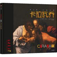 DADA全球艺术启蒙系列第3辑古典大师:卡拉瓦乔,(法)克里斯蒂安.诺比亚尔(Christian Nobial),中信
