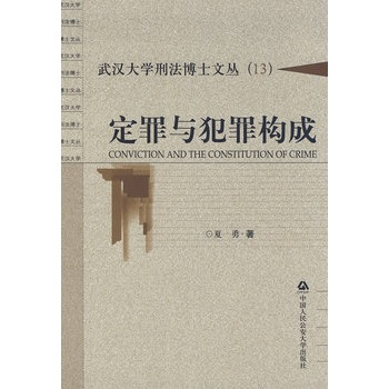 定罪与犯罪构成 夏勇 9787811393422 红书简图书专营店
