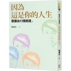预售  正版 蔡康永的情商课2:因为这是你的人生 台版 如何出版 繁体中文 正版原版