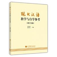 【二手书9成新】 现代汉语教学与自学参考(增订5版) 黄伯荣,廖序东 高等教育出版社 9787040321944
