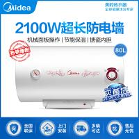 美的电热水器家用卫生间淋浴小型80升简单操作节能保温 F80-21WA1