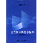 【TH】语言认知的哲学探源 郭熙煌 华中师范大学出版社 9787562242413