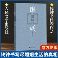 围城钱钟书代表作中国现代长篇小说藏本我们仨杨绛文集文学小说 文学古籍文化哲学文学小说畅销书