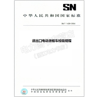 SN/T 1428-2004 进出口电动滑板车检验规程