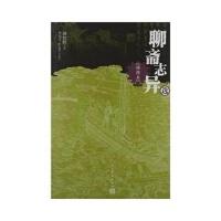 聊斋志异 [插图本]9787020087242