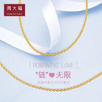 周大福珠宝首饰足金黄金项链素链计价F153022 工费138元