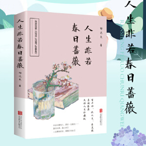 人生非若春日蔷薇(影响贾平凹至深的人生之书,沈从文、季羡林赞叹推荐!!)