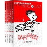 小淘气尼古拉绝版故事(共5册)――尼古拉的故事第二辑
