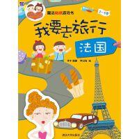 魔法贴纸游戏书:我要去旅行 法国
