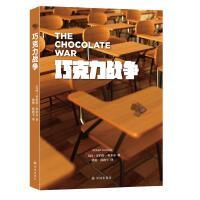 巧克力战争