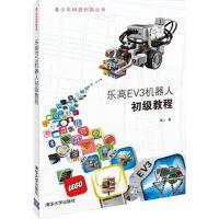 正版R7_乐高EV3机器人初级教程 9787302373353 清华大学出版社