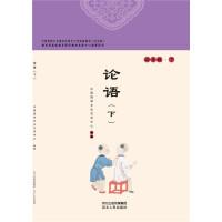 论语(下)河北版传统文化中小学教材/中国国学文化艺术中心
