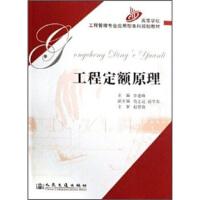 【二手旧书8成新】:工程定额管理 李建峰 9787114063152