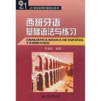 【二手旧书8成新】西班牙语基础语法与练习 常福良著 9787301065266