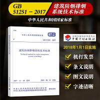 防排烟规范 GB 51251-2017 建筑防烟排烟系统技术标准 防烟排烟规范 中华人民共和国国家标准规范 2020年