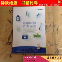 【二手书九成新】儿童常见病护理手册