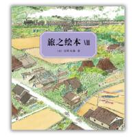 旅之绘本8:日本篇