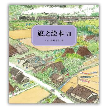 旅之绘本8:日本篇 (国际安徒生奖得主安野光雅代表作,《旅之绘本》新篇)——爱心树童书