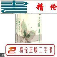 【二手9成新】中国收藏鉴赏丛书:中国翡翠珍品鉴定(套装上下册