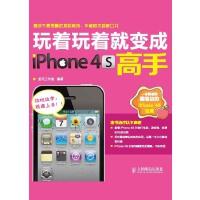 玩着玩着就变成iPhone 4S高手(仅适用PC阅读)